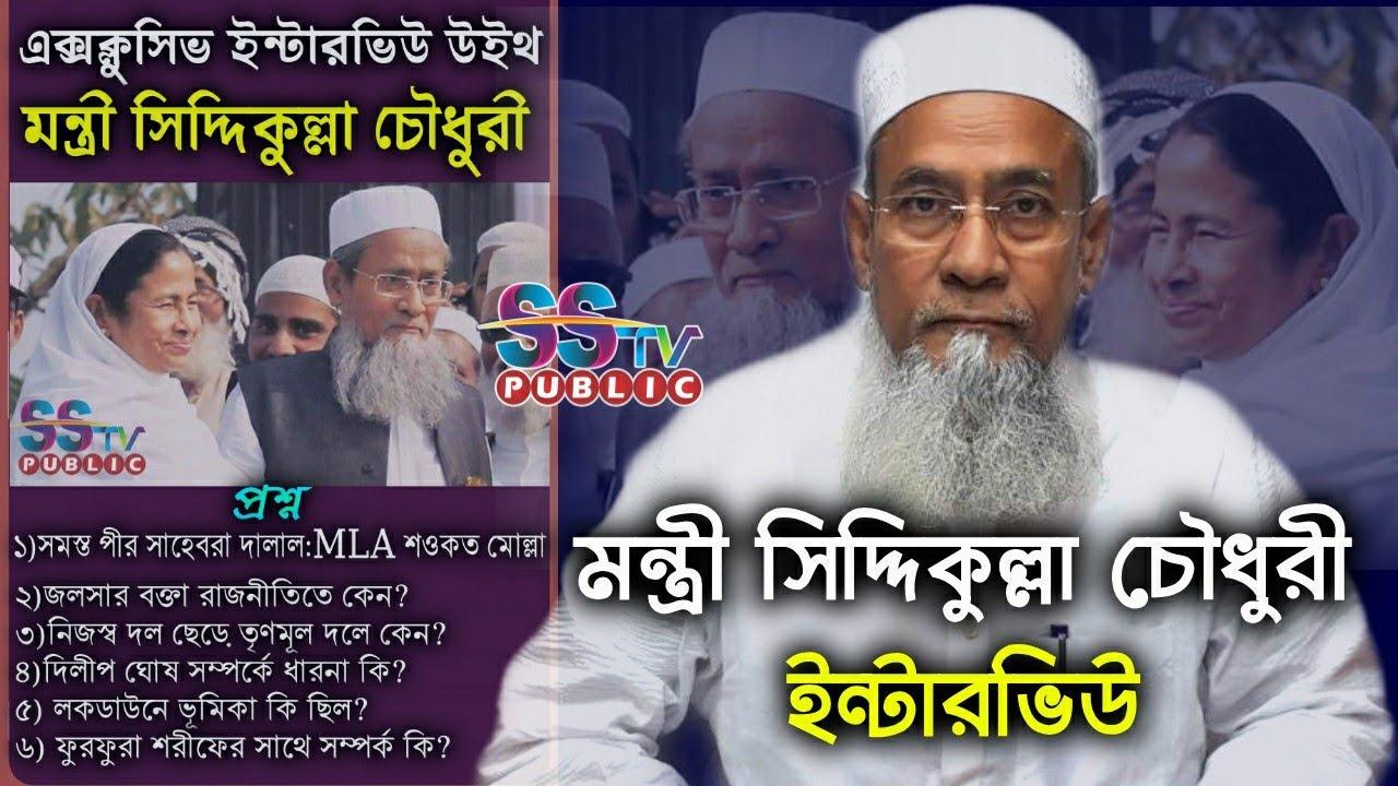 মন্ত্রী সিদ্দিকুল্লা চৌধুরী Exclusive Interview || পশ্চিমবঙ্গে মুসলিম রাজনীতি || SSTV PUBLIC
