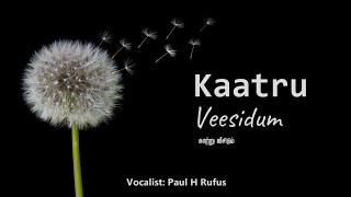 காற்று வீசிடும் திசை  – Kaatru veesidum Thisai