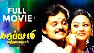 Karuppusamy Kuththagaithaarar Full Tamil Movie