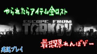 #01【Escape from T...