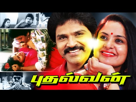 Pudhalvan Full Movie | Tamil Movies # Tamil Super Hit Movies # Comedy Entertainment Movies