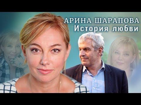 Арина Шарапова. Жена. История любви | Центральное телевидение