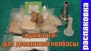 """распаковка - """"нужности"""" для домашней колбасы"""