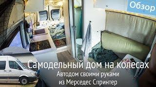 Оснащение и планировка самодельного дома на колесах для путешествий. Вещи в автодоме своими руками