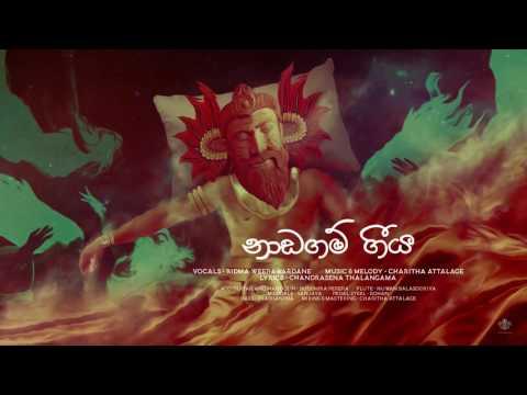 Naadagam Geeya (නාඩගම් ගීය) - Ridma Weerawardena ft.Charitha Attalage [Official Audio]