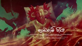 Naadagam Geeya (නාඩගම් ගීය) - Ridma Weerawardena ft.Charitha Attalage [Official Audio]