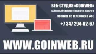 Как сделать сайт в Уфе