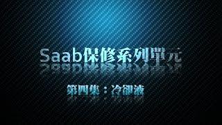 【Saab保修廠】(4) 如何換冷卻水(水箱水)?48分鐘徹底搞懂冷卻系統!