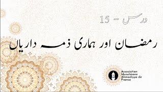 Jour15 - درس نمبر15۔ رمضان اور ہماری ذمہ داریاں