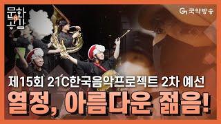 [문화n공감][문화인사이드] - 제15회 21C한국음악…