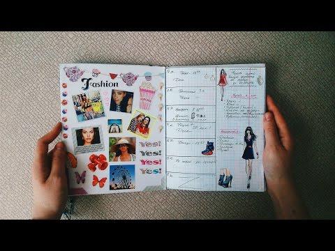 Как я веду свой ЕЖЕДНЕВНИК   My Daily    DIY как сделать ежедневник скачать