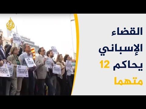 القضاء الإسباني يحاكم 12 متهما لمشاركتهم باستفتاء لتقرير المصير  - 22:53-2019 / 2 / 12