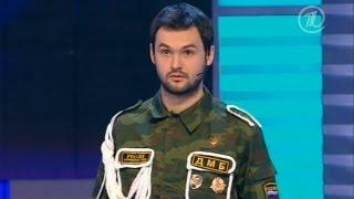 КВН Триод и Диод - Скороход дембельнулся