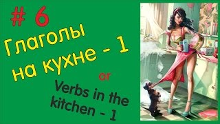 Глаголы на кухне – 1 / Verbs in the kitchen – 1 Helen Si & Simple Cooking #6