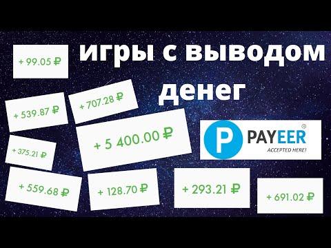 🎮ТОП 10 игры с выводом денег которые платят 5 лет / вывел 8500 рублей