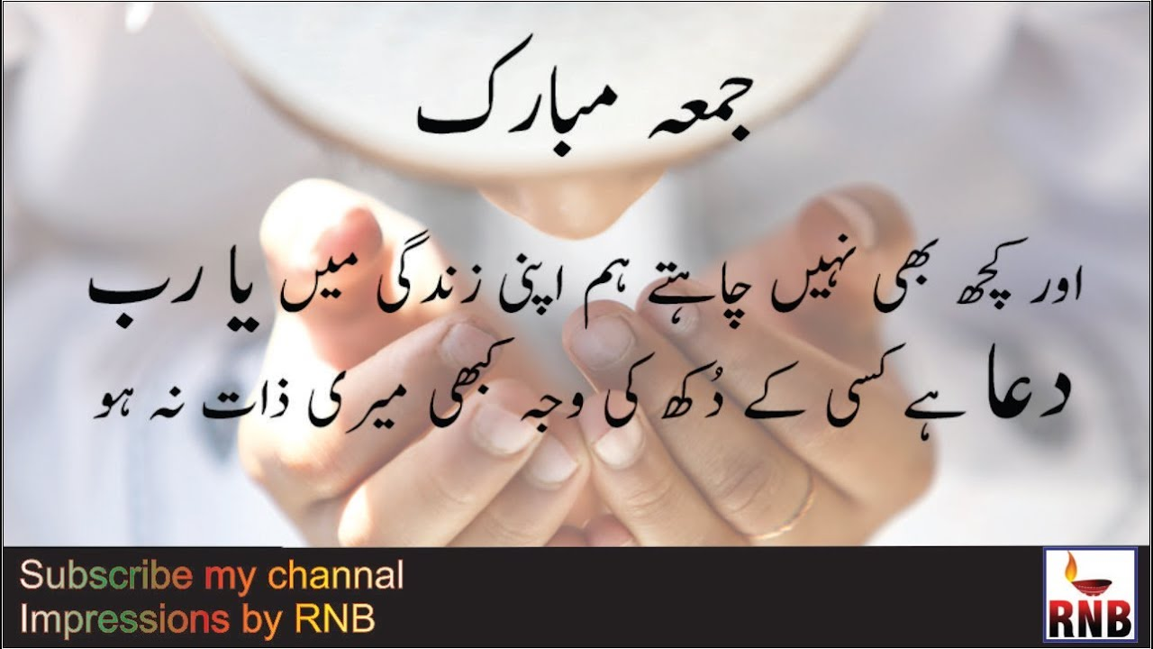 Jumma Mubarak Quotes In Urdu With Voice Jumma Mubarak Quotes And