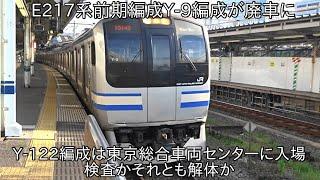 【E217系前期編成が初の廃車に】E217系Y-9編成が長野に配給 ~Y-122編成が東京総合車両センターに入場など~