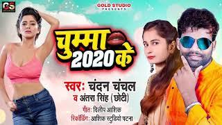 चुम्मा 2020 के Happy New Year 2020 Chandan Chanchal Antra Singh Chumma 2020 Ke New Bhojpuri
