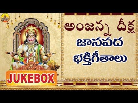 Anjanna Deeksha   Janapada bhakthi Geetalu   Kondagattu Anjanna Songs Telugu   Anjaneya Swamy Songs