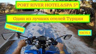 ЧАСТЬ 4 На МОТОЦИКЛЕ по ТУРЦИИ СИДЕ PORT RIVER HOTEL SPA 5