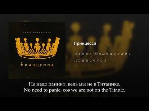 Бабек Мамедрзаев - Принцесса, Russian lyrics+English/Spanish subtitles+Transliteration