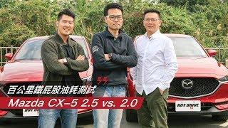 百公里鐵屁股油耗測試/Mazda CX-5 2.5 vs 2.0 Video