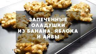 Оладьи в духовке из банана, яблока и айвы