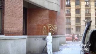 Очистка фасада здания от граффити(Наша компания произвела очистку фасада здания от граффити с применением технологии мягкий бластинг. Сдела..., 2012-10-29T13:50:37.000Z)