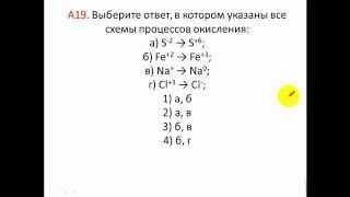 Тесты по химии. Процесс окисление. А19 ЦТ 2011