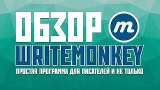 Обзор программы WriteMonkey