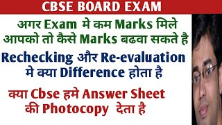 cbse-board-rechecking-process-2019-recheking-and-re-evaluation-difference-cbse-class-10-rechecking