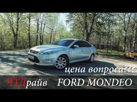 Ложка дегтя Форд Мондео Надежность, стиль, комфорт, бизнес-класс 650 к.