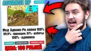 КУПИЛ МОД ADVANCE RP ЗА 100 РУБЛЕЙ
