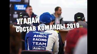 УГАДАЙ СОСТАВ КОМАНДЫ AIMOL RACING 2019