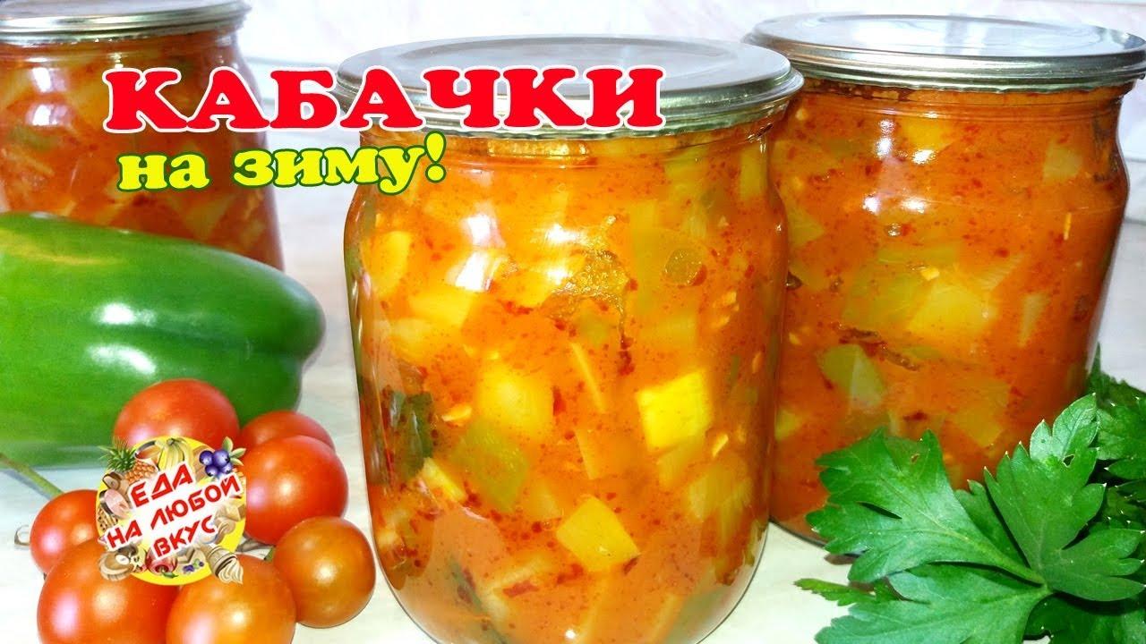 Аджика на зиму из кабачков, лучшие рецепты с перцем, томатами, чесноком – пальчики оближешь
