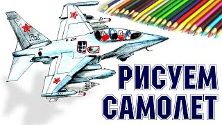 КАК НАРИСОВАТЬ САМОЛЕТ ЯК-130. How to draw a military plane YAK-130(КАК НАРИСОВАТЬ САМОЛЕТ ЯК-130. How to draw a military plane YAK-130 Рисую российский учебно-боевой самолёт, лёгкий штурмовик..., 2016-09-22T07:25:56.000Z)