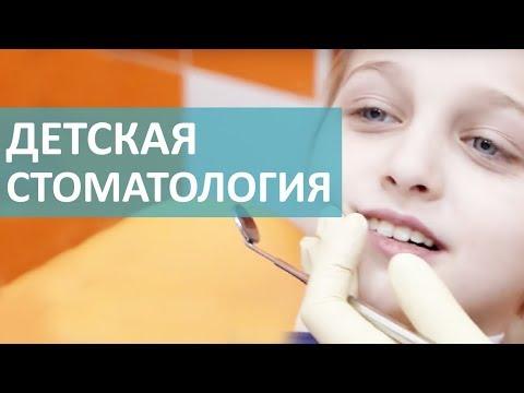👏 Новая детская стоматология: лечение без боли и дискомфорта. Детская стоматология без боли. 12+