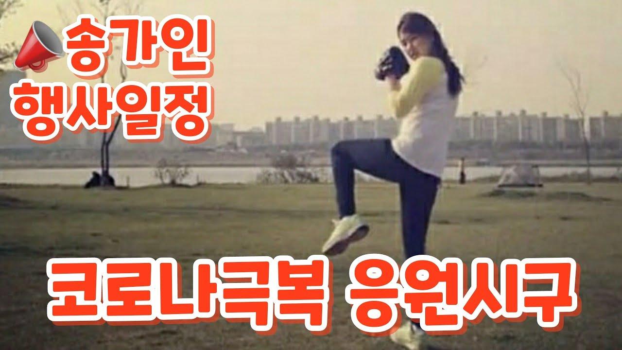 송가인[행사공지]📣 야구 응원시구 & 사연신청 이벤트~9월16일 트로트닷컴