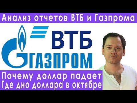 Отчет ВТБ и Газпрома почему падает доллар прогноз курса доллара евро рубля валюты на октябрь 2019