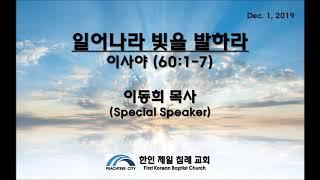 [한인 제일 침례 교회 Peachtree City] 이사야 60:1-7