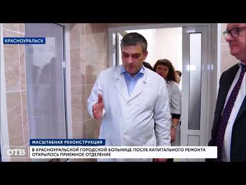 ОБЛ ТВ. В ЦГБ Красноуральска отремонтировали приемный покой