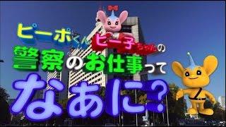 警視庁PRビデオ 子供用(字幕入り)