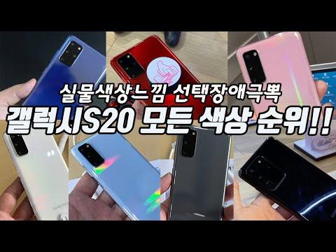 선택장애극뽁! 갤럭시S20 색상 7가지 실물 색상 보고 고르세요! 색상 1위는? (갤럭시S20, 갤럭시S20 플러스, 갤럭시S20 울트라 색상)