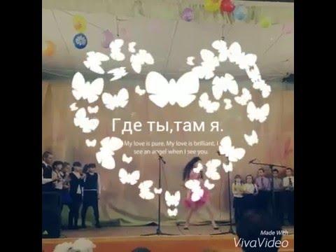 Видео, NYUSHA  НЮША - Где ты, там я. Unofficial dance Не Official clip