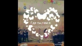 NYUSHA / НЮША - Где ты, там я. (Unofficial dance) Не (Official clip)