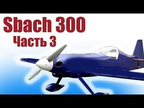 видео: Авиамодели / Sbach 300 - новый формат / Часть 3 / ALNADO
