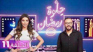 الحلقة 11: حلوة رمضان 2018 مع أمل بوشوشة - EP11: HELWET RAMADAN 2018 X Amel Bouchoucha thumbnail