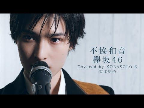 不協和音/欅坂46(Covered by コバソロ  & 阪本奨悟)