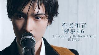 今回は欅坂46の、不協和音を阪本奨悟さんとカバーしました。チャンネル...