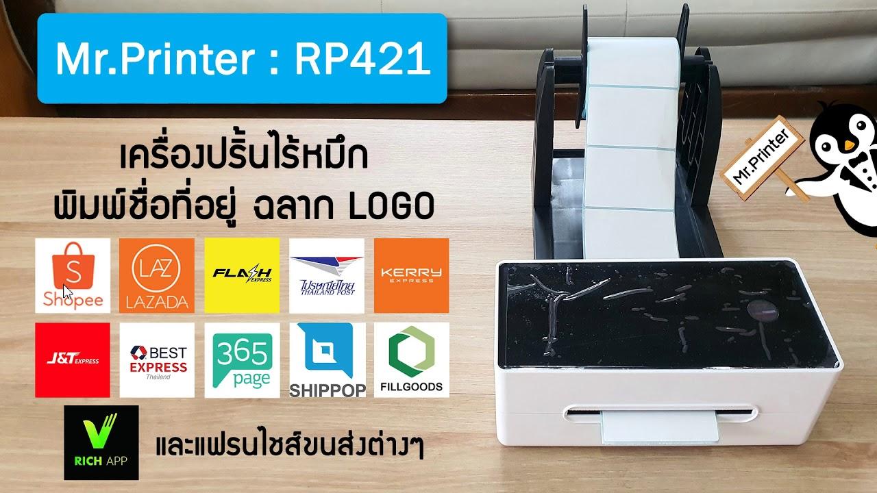 เครื่องปริ้นชื่อที่อยู่ Shopee  LAZADA  FLASH J\u0026T BEST KERRY ไปรษณีย์ ไร้หมึก  : Mr.Printer RP421
